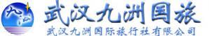 武汉九洲国际旅行社