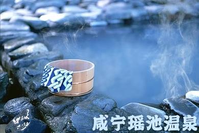 咸宁瑶池温泉