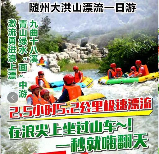 随州大洪山漂流+慈忍公园纯玩一日游